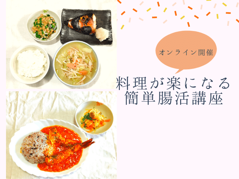 【オンライン開催】料理が楽になる◇腸活献立講座の画像