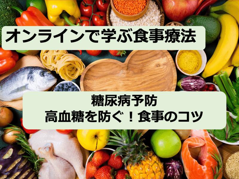 【オンラインで学ぶ食事療法】 糖尿病予防 高血糖を防ぐ!食事のコツの画像