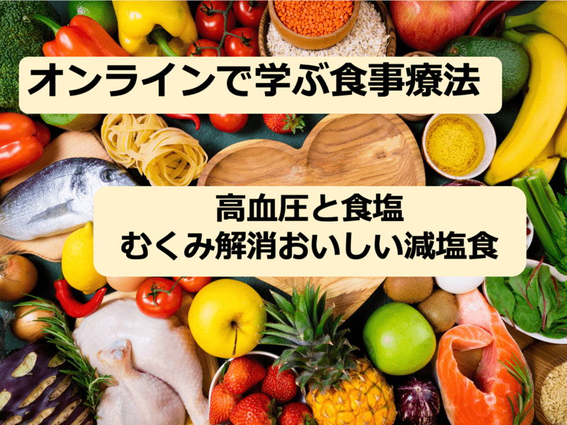 【オンラインで学ぶ食事療法】高血圧と食塩 むくみ解消おいしい減塩食の画像