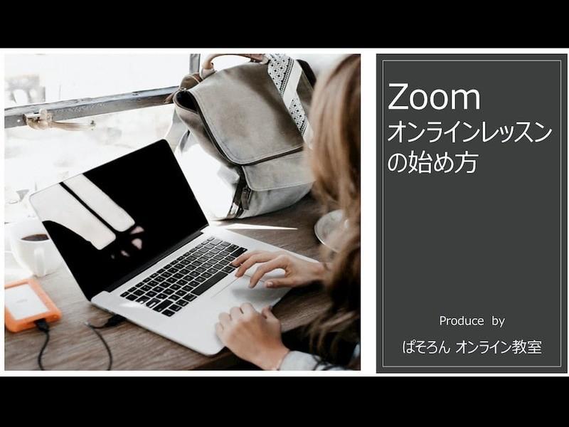 *\自宅で出来る/* 1時間で学べる先生達のZOOM講座の開き方♪の画像