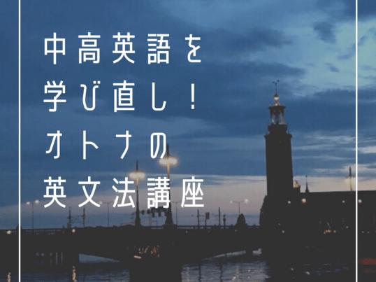 [オンライン]中高英語を学び直し!オトナの英文法講座の画像
