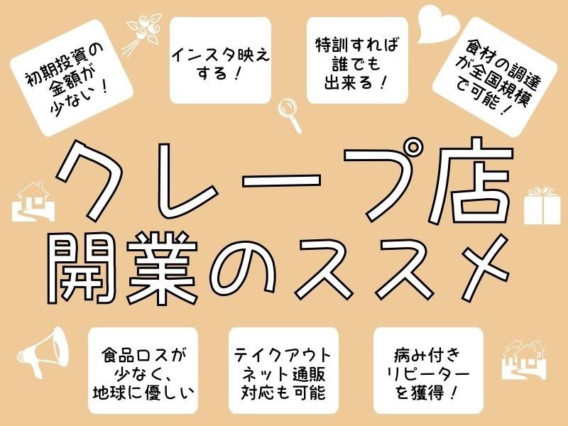 【オンライン】コロナ後の複業『人気クレープ店、開業のススメ!』講座の画像