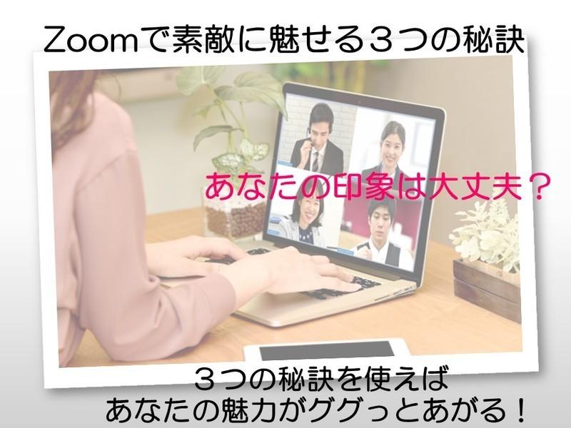 オンラインの今だからこそ!「Zoomで素敵に魅せる3つの秘訣」の画像