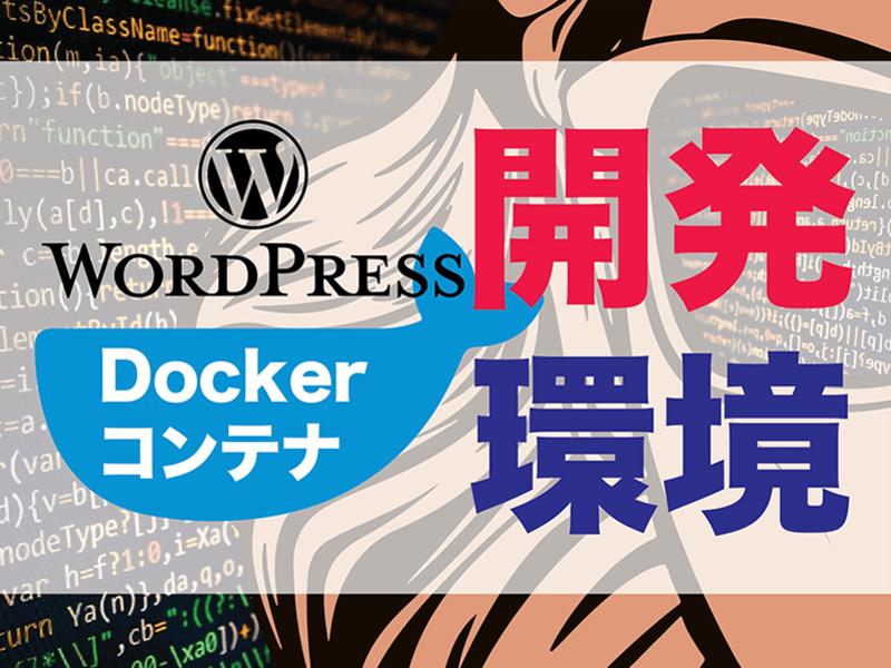 [オンライン] DockerでつくるWordPress開発環境の画像