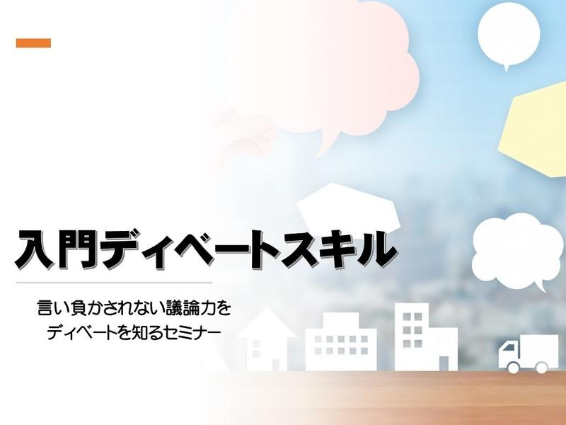 【オンライン】入門ディベートスキルの画像