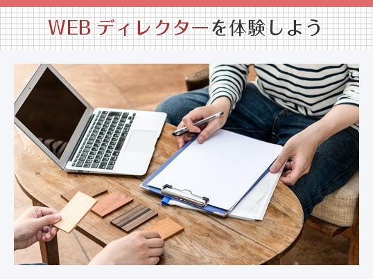 【500円】駆け出しディレクター用WEBディレクション入門セミナーの画像