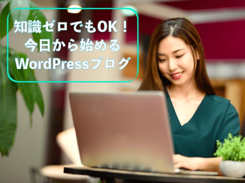 【ブログ初心者に◎】WordPressをゼロから立ち上げできる♪の画像