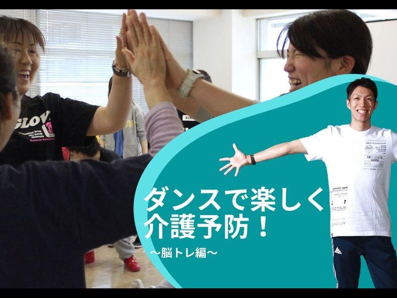 ダンスで楽しく介護予防!~脳トレ編~②の画像