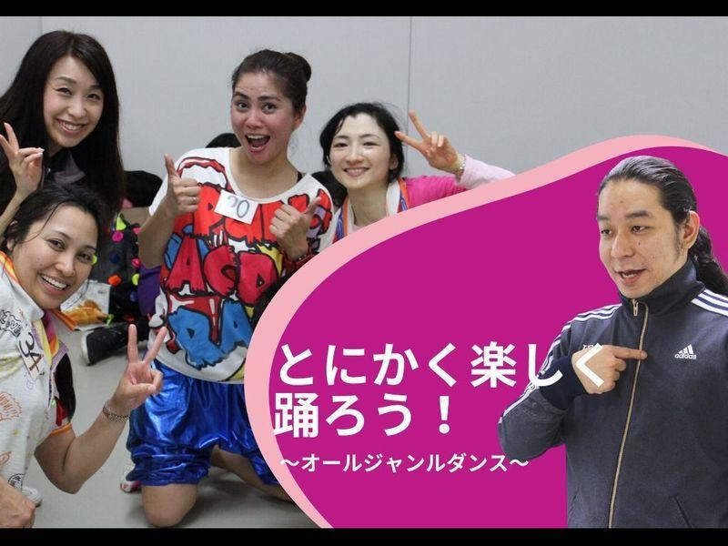 【オンライン】とにかく楽しく踊ろう!〜オールジャンルダンス〜①の画像