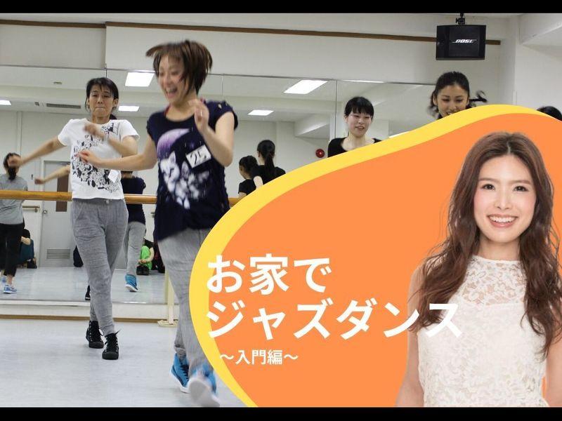 おうちでジャズダンス~入門編~③の画像