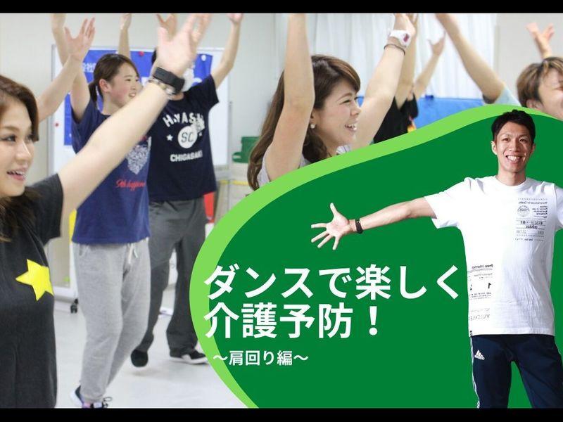 ダンスで楽しく介護予防!~肩まわり編~③の画像