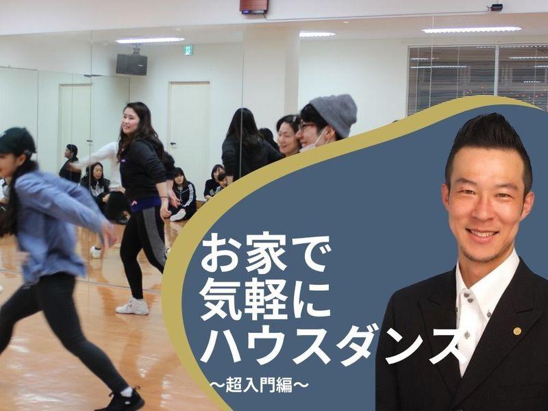 お家で気楽にハウスダンスを踊ってみよう!~超入門編~②の画像