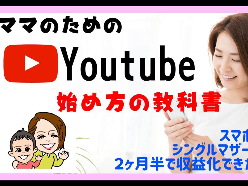 ママのためのスマホで始めるYouTube講座!(伸ばし方編)の画像