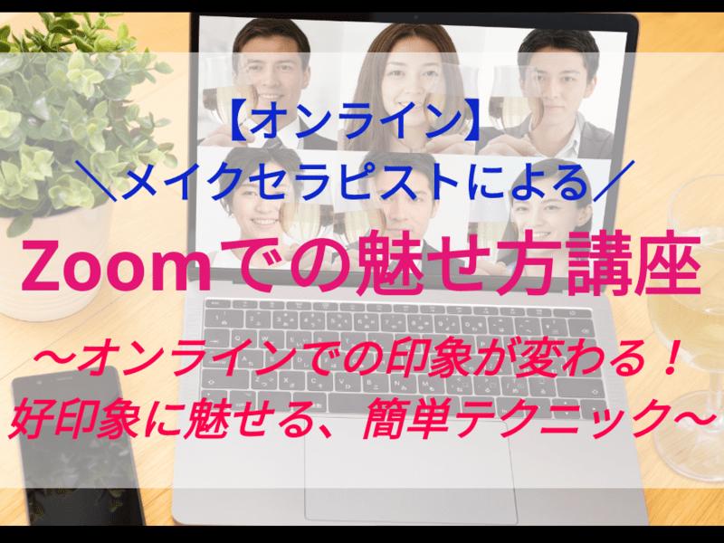 【オンライン】\メイクセラピストによる/ZOOMでの魅せ方講座 の画像