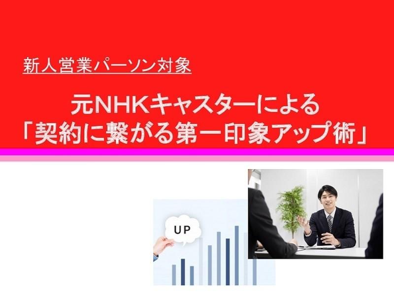 元NHKキャスターによる「契約に繋がる第一印象アップ術」の画像