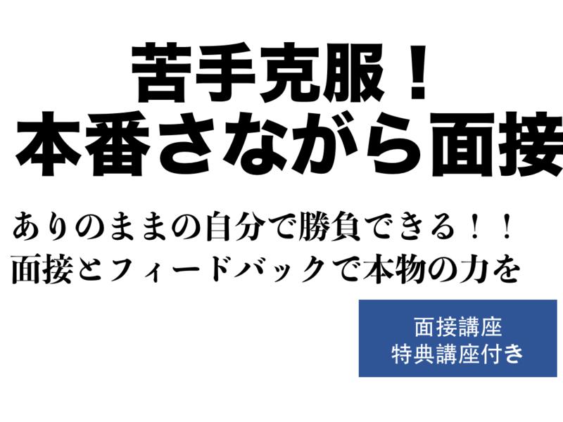 キャリアデザイン 【実践!面接試験ロールプレイング】の画像