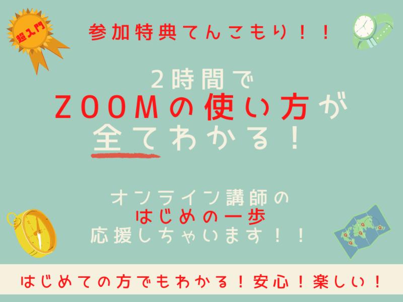 Zoomで始めるオンライン講座☆超入門編☆使い方の基本をマスター の画像