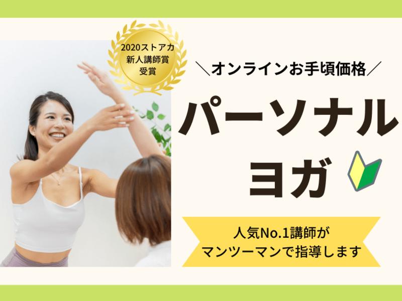 【パーソナルヨガ】オンライン★人気No.1講師によるパーソナルヨガの画像