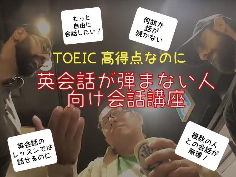 【オンライン】TOEIC高得点なのに英会話が弾まない人向け会話講座の画像
