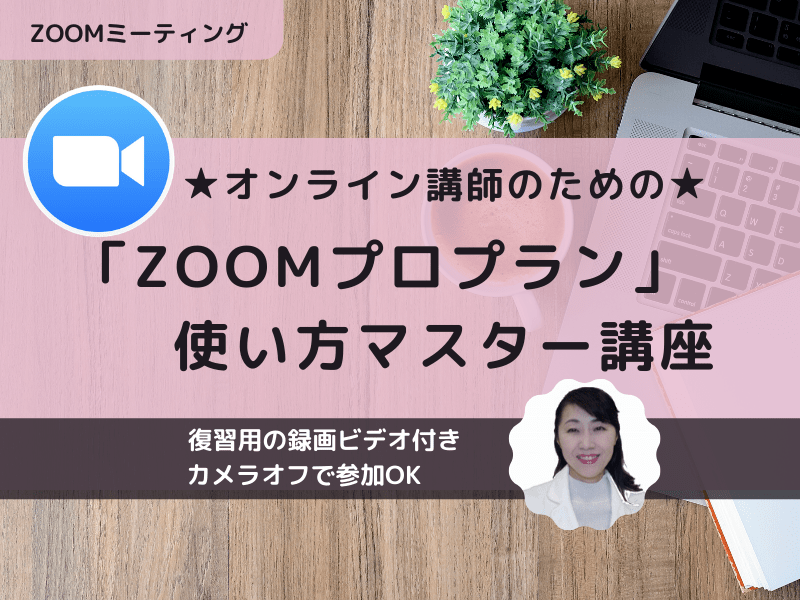 オンライン講師のための★「ZOOMプロプラン」使い方マスター講座の画像