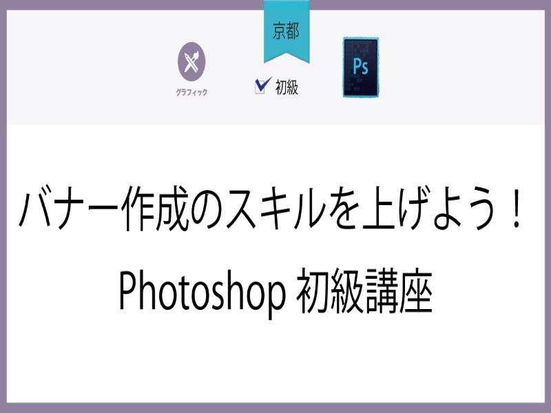 【京都】バナー作成のスキルを上げよう!Photoshop初級講座の画像