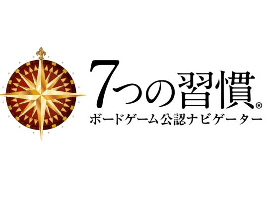 【公式】成功に繋ぐ!「7つの習慣ボードゲーム会」の画像