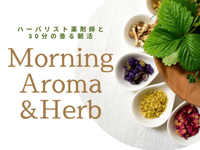 オンラインで朝活アロマ&ハーブ!ハーバリスト薬剤師の香りの使い方★の画像