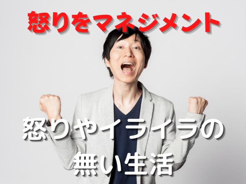 【オンライン】個人事業主/経営者が怒りイライラを押さえ集中できる!の画像