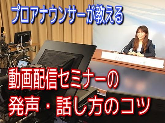 プロアナウンサーが教える【動画配信セミナーの話し方・発声のコツ】の画像