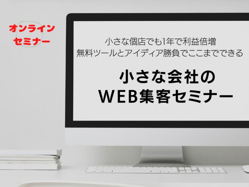 小さな個店でも1年で利益倍増 Web集客オンラインセミナーの画像