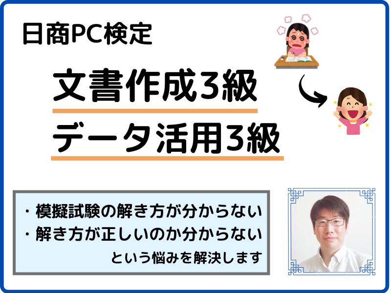 【オンライン開催】日商PC検定3級の対策講座!模擬試験から改善分析の画像
