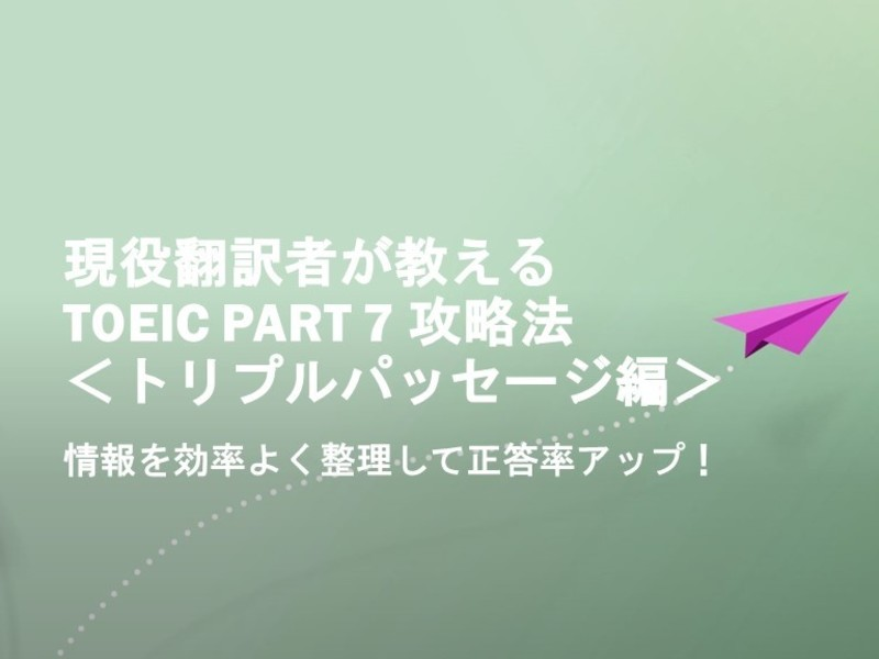 現役翻訳者が教えるTOEIC Part 7<トリプルパッセージ編>の画像