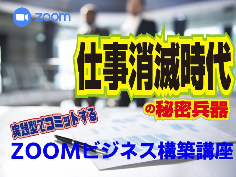 【ZOOMビジネス構築講座】あなたのストロングポイントに! の画像