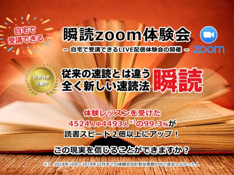自宅で受講できる新しい速読法【瞬読】Zoom体験会の画像