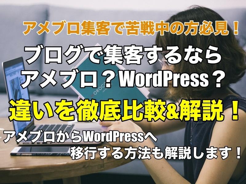 ブログ集客するならアメブロ?WordPress?徹底解説講座の画像