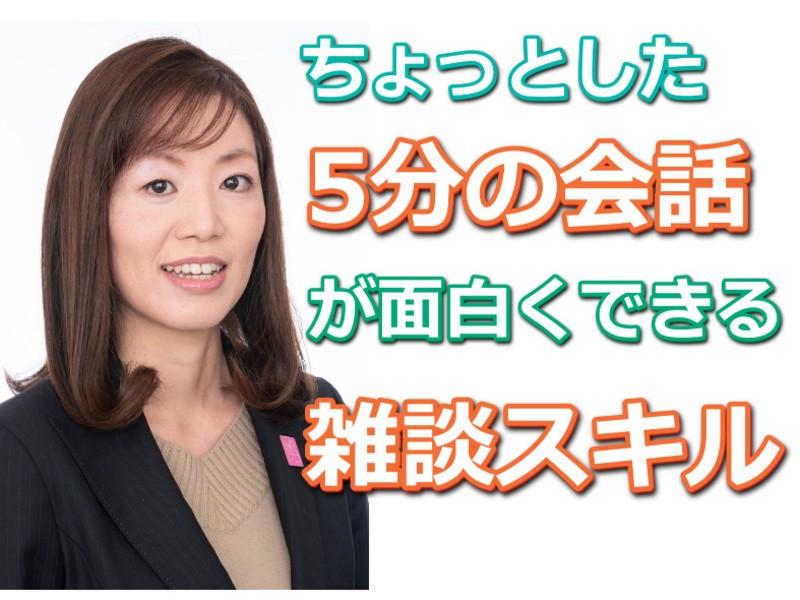 大阪:ムリせずラクに会話が続く「雑談トーク」実践セミナーの画像