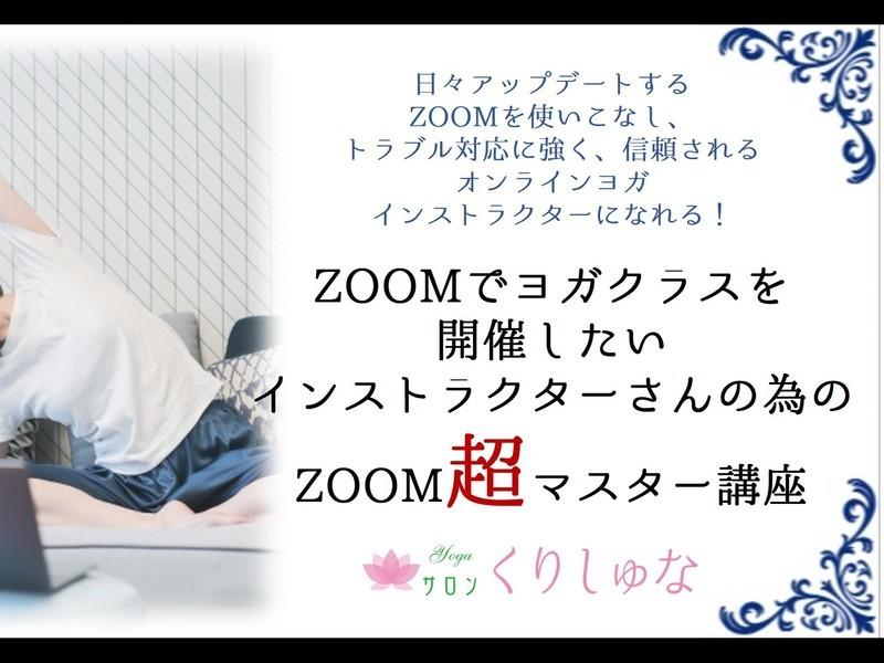 ZOOM初心者ヨガインストラクターさん向けのZOOM超マスター講座の画像