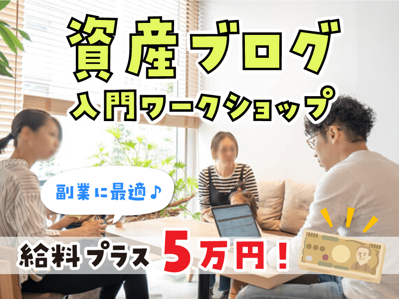 【ライターさん必見】月5万円かせぐ!資産ブログで副収入を増やす方法の画像