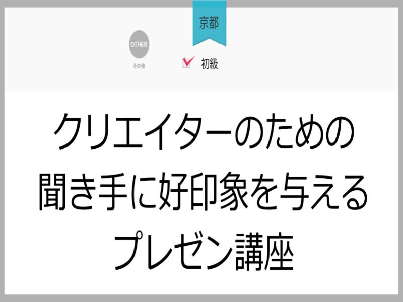 【京都】クリエイターのための聞き手に好印象を与えるプレゼン講座の画像