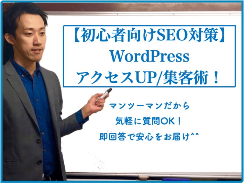 【初心者向けSEO対策】WordPressアクセスUP/集客術!の画像