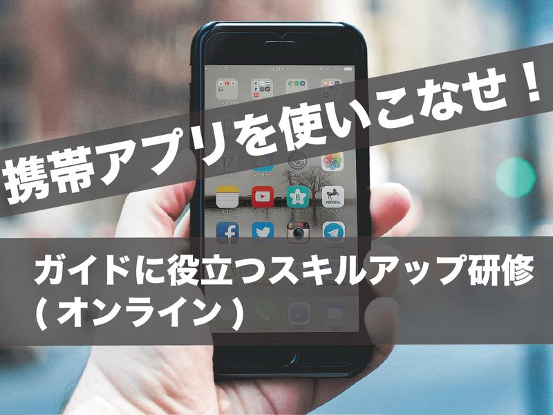 (オンライン)携帯アプリを使いこなせ!ITスキルアップ講座の画像