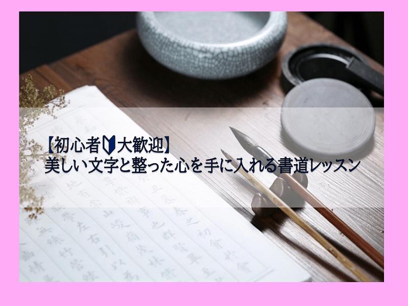 【初心者🔰大歓迎】美しい文字と整った心を手に入れる書道レッスンの画像