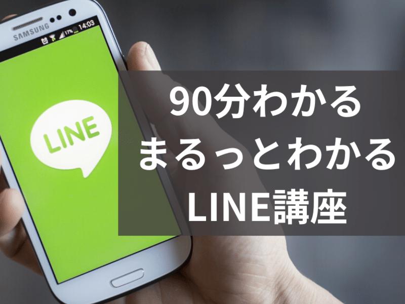 【オンライン開催】公式LINEを集客までつなげる講座の画像