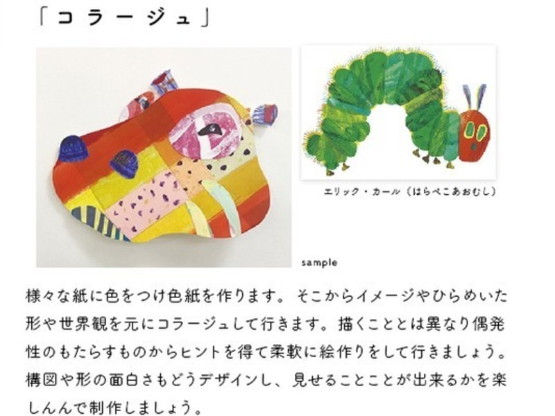 Online講座「コラージュー絵本のような 水彩×色紙コラージュ」の画像