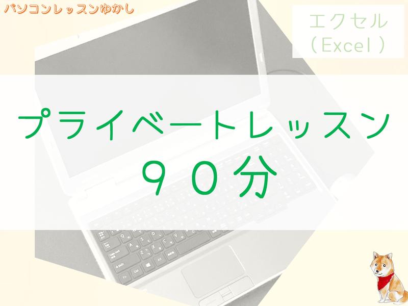 エクセル =プライベートレッスン= ~90分~の画像