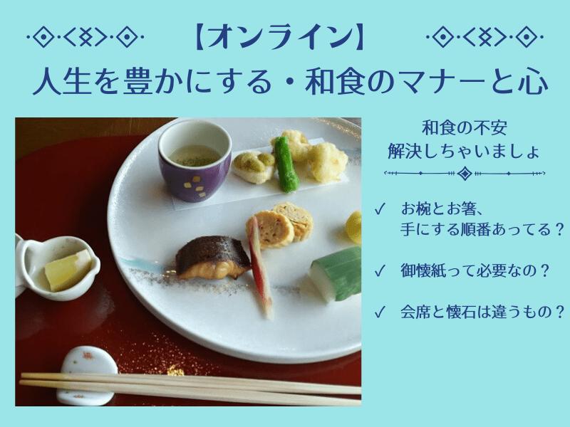 人生を豊かにする・和食のマナー【オンライン】の画像