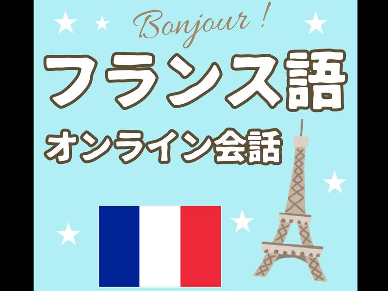 アドと一緒に、1時間フランス語を会話する♪(困った時は日本語OK)の画像