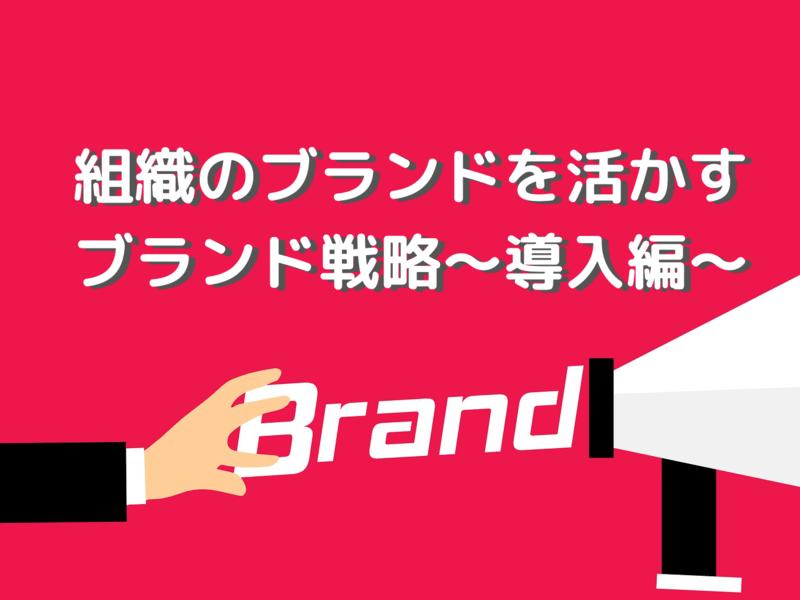 組織のブランドを活かすブランド戦略~導入編~の画像