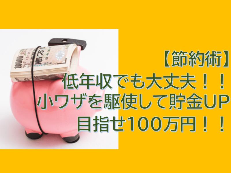 【詳細編】時給1450円一人暮らし派遣社員が100万円貯めた節約術の画像