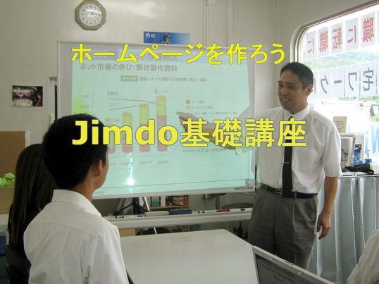 【群馬開催】1日で覚える簡単ホームページ制作 Jimdo初級講座の画像